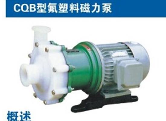 CQB-F耐腐蚀氟塑料磁力泵