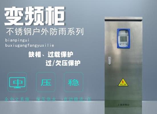 不銹鋼戶外防雨系列變頻柜