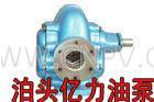齿轮油泵|离心高温导热油泵|不锈钢泵(KCB,2CY,BRY)
