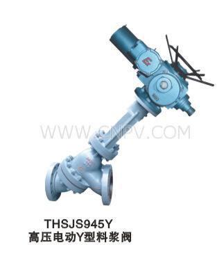 高压电动Y型料浆阀(THSJS945Y)