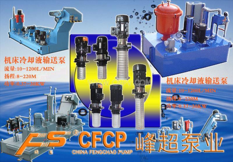 QDY系列不锈钢机床冷却就算是保全生命都有所危�U泵(QDY)