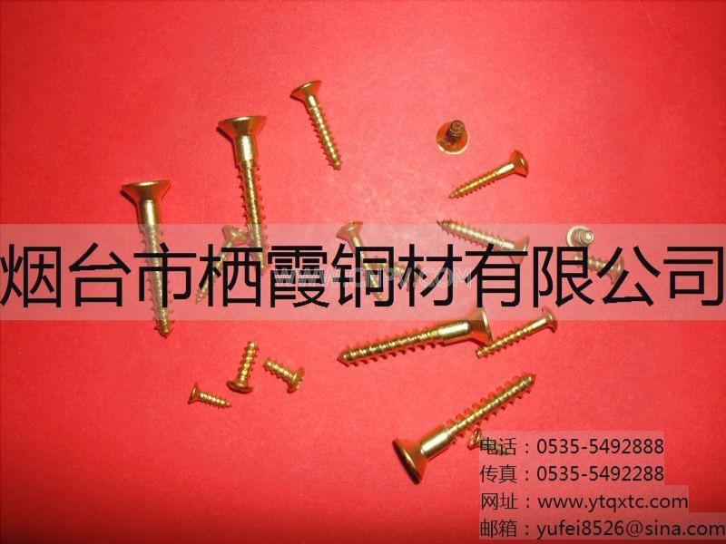 彩神APP铜螺钉,铜木螺丝,铜自攻丝(M1.2-M64)