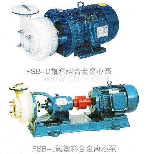 FSB型氟塑料合金泵|(FSB)