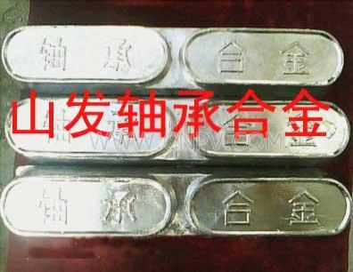 彩神APP铅基巴氏合金(16-16-2)