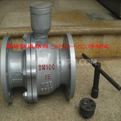 防盜球閥-浮動式球閥-帶鎖或密碼防盜閥門(FDQ41F-)