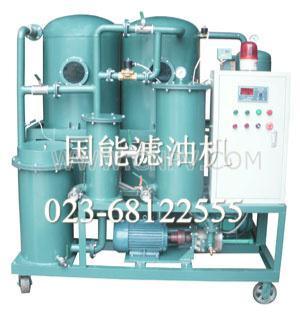供应国能ZYB真空多功能油处理机(ZYB10-300L/min)