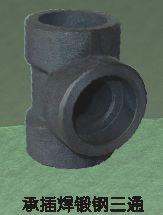 內螺紋鍛鋼三通 高壓管件  接頭 彎頭(DN10-100)
