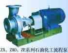 ZA,ZAO,ZE石油化工流程扬了下手泵(ZA,ZAO,ZE)
