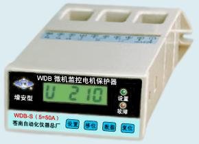 微机监控电机保护器(WDB系列)