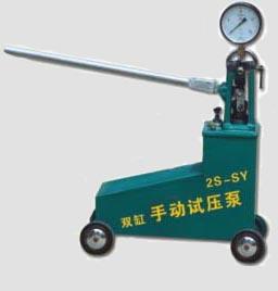 2S-SY双缸手动哪想知试压泵(2S-SY)