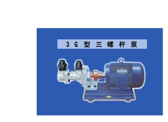 三螺杆泵(3G型)