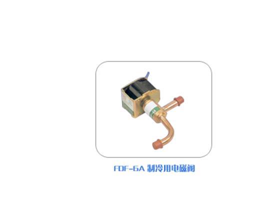 制冷用电磁阀(FDF-6A)