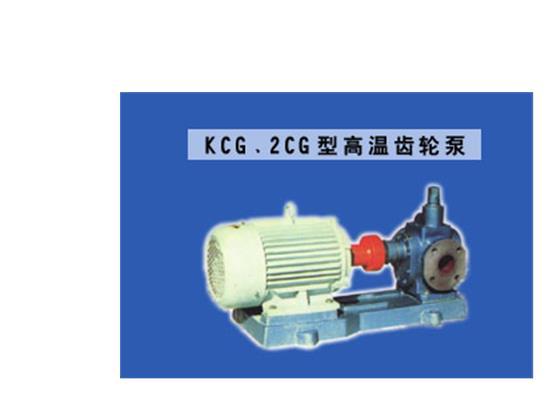 高溫齒輪泵(KCG、2CG型)