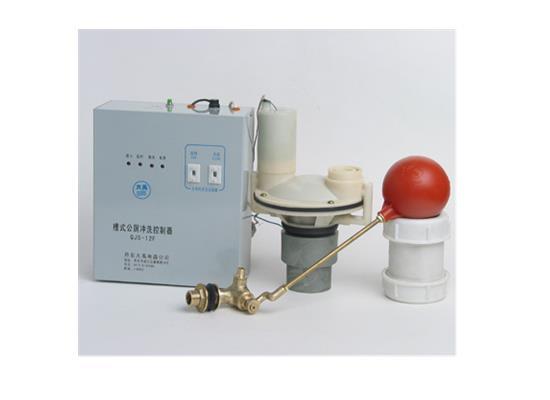 沟槽公厕自动节水器(GC-05HP)