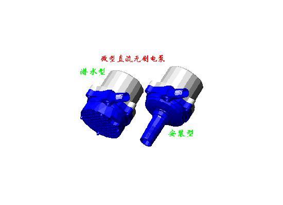 微型直流无刷潜水泵(wqb-50)