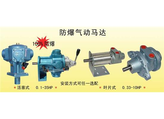 供应防爆气动马达�(M1-M18 0.1-35HP)