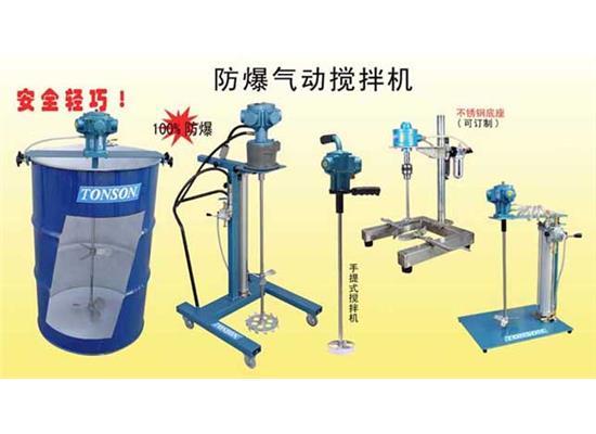 供应防爆气动搅拌机(M1-M18 0.1-35HP)