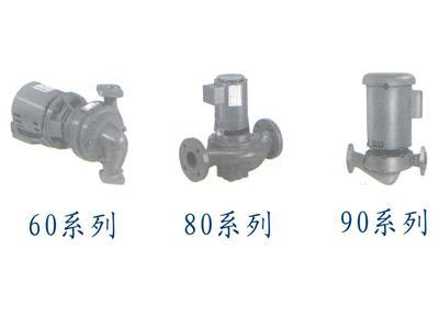 管道泵(60、80、90系列)