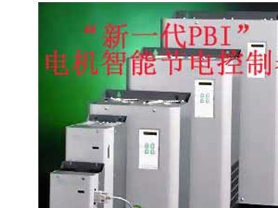 PBI系列英国电机节电器(POWERBOSS)