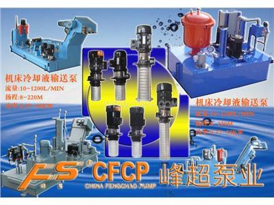 QDY系列不锈钢机床逼毒冷却泵(QDY)