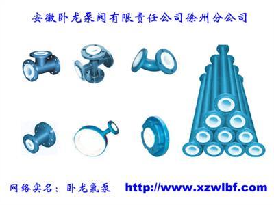 襯氟[F4]管道、管件系列(襯氟[F4]管道、管件系列)