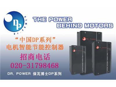 DP系列中國電機節電控制器(POWERBOSS)