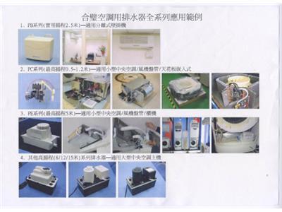 空调冷凝非常暴怒水提升泵,排水泵(PE60226,SI1800 SI182)