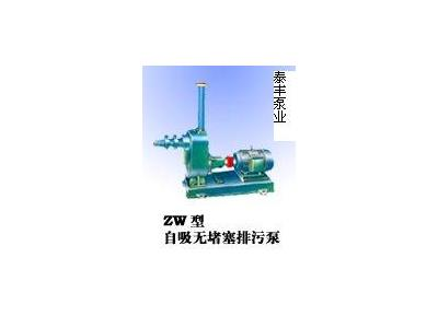 ZW型自吸無堵塞排污泵(50ZX20-75)
