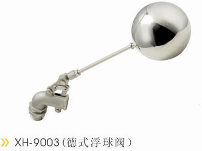浮球閥(XH-9003)