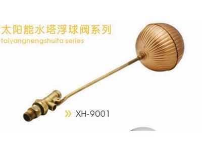 浮球閥(XH-9001)