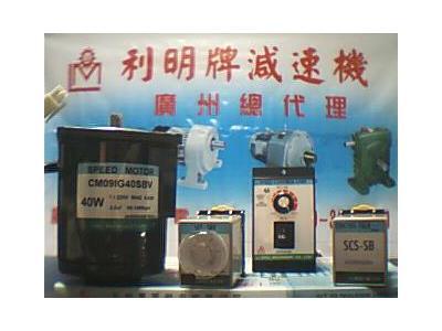 台湾利明马达/利茗减速机广州总经销(CM)