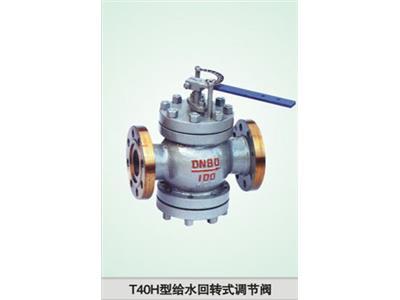 T40H型五百年一次给水回转式调节阀(T40H)