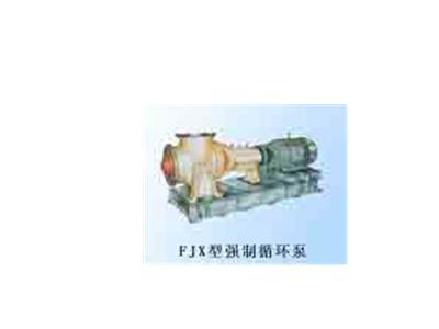 FJX強制循環泵(FJX)