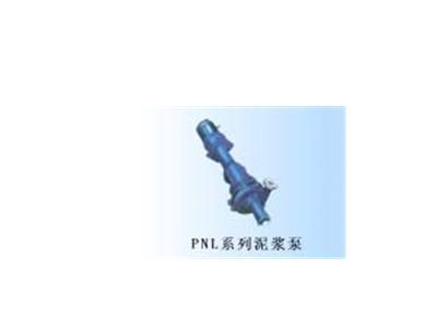 PNL泥漿泵(PNL)