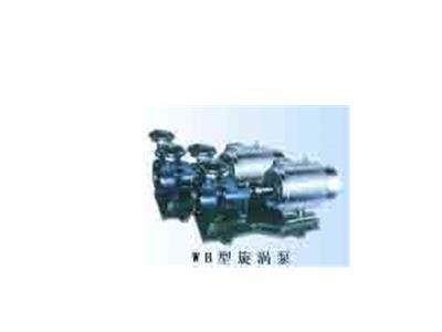 WB型旋涡泵(WB)