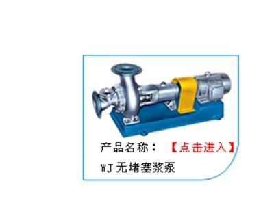 纸浆泵(WJ)