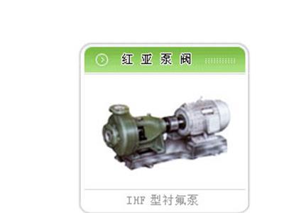 IHF化工泵(常规)