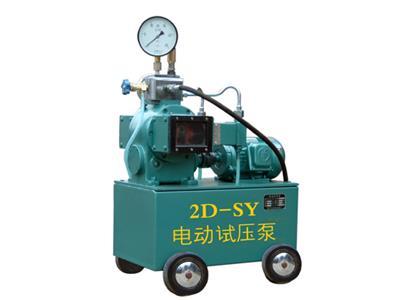 试压泵(2D-SY)