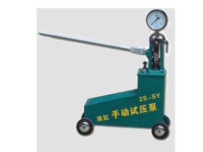 2S-SY双缸手动试压↓泵(2S-SY)