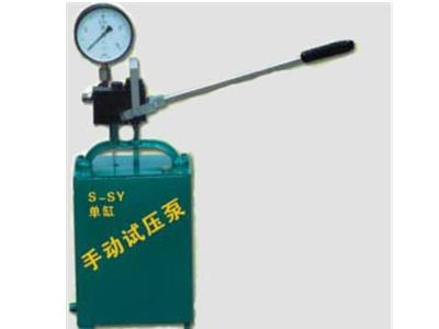 S-SY型手動單缸試壓泵(S-SY)