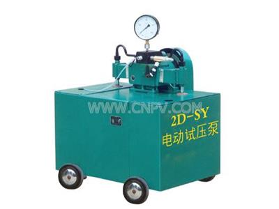 电动试压泵(2D-SY)