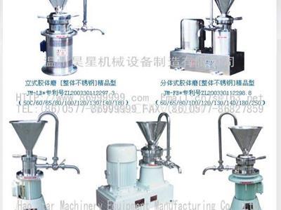 昊星膠體磨,漿料泵,混合泵,轉子泵(ss)