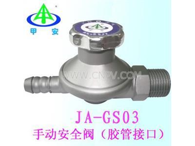 燃气自闭阀,阀门,安全阀,燃气阀,灶前阀(JA-GS03)