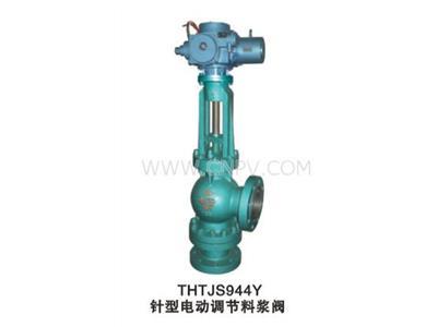 针型电动调节料浆阀(THTJS944Y)