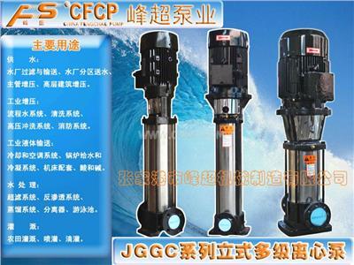 JGGC高效節能鍋爐給水泵(JGGC)