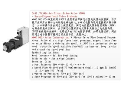 美国穆格MOOGD633系∞列直动式伺服阀(D633,D634系列)