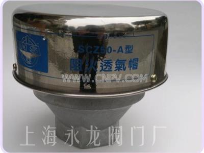 阻火透气帽(CZ50-A)