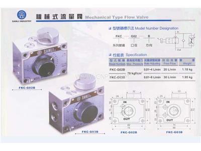FKC-02B FKC-03B调速阀(FKC-02B FKC-02BL)