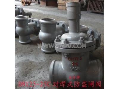 對焊防盜閘閥-焊接防盜閥-油井管道防盜閥(FDZ65H)