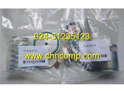 康普艾吸氣調節器維修包 進氣閥保養包(齊全)